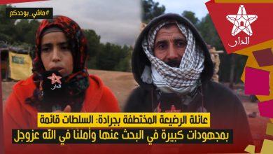 صورة عائلة الرضيعة المختطفة بجرادة تخرج عن صمتها: أملنا في الله عز وجل
