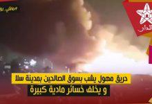 صورة حريق مهول يشب بسوق الصالحين بمدينة سلا ويخلف خسائر مادية كبيرة