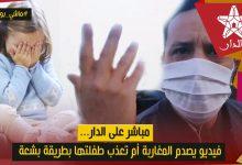 صورة فيديو يصدم المغاربة.. أم تتفنن في تعذيب طفلتها بطريقة بشعة بمباركة زوجها