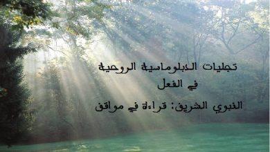 صورة دراسة ترصد تجليات الدبلوماسية الروحية من خلال مواقف الرسول صلى الله عليه وسلم