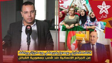 صورة الناشط الأمازيغي بوهدوز يفجرها في وجه الجزائر ويكشف عن الجرائم الإنسانية ضد شعب جمهورية القبائل