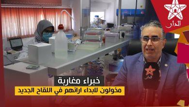 صورة خبراء مغاربة مخولون لابداء آرائهم في اللقاح الجديد