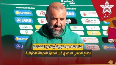 صورة هذا ماقاله عبد الحق بنشيخة عن استعدادات الدفاع الحسني الجديدي قبل انطلاق البطولة الاحترافية