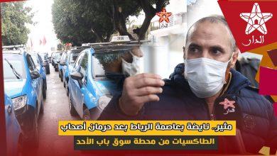 صورة مثير.. نايضة بعاصمة الرباط بعد حرمان أصحاب الطاكسيات من محطة سوق باب الأحد