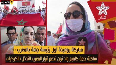 صورة مباركة بوعيدة أول رئيسة جهة تصل الكركارات وهذا ما قالته