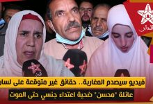 """صورة حقائق على لسان عائلة """"محسن"""" ضحية اعتداء جنسي حتى الموت"""