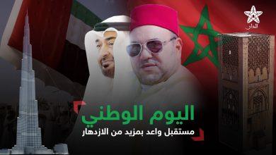صورة اليوم الوطني للإمارات.. فرصة للاحتفاء بقوة العلاقات بين المملكة المغربية والإمارات المتحدة