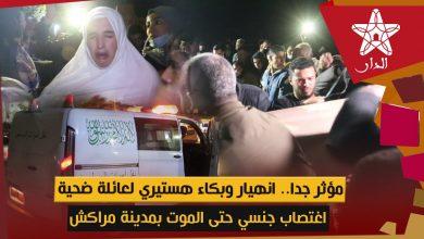 صورة مؤثر جدا.. انهيار وبكاء هستيري لعائلة ضحية اغتصاب جنسي حتى الموت بمدينة مراكش
