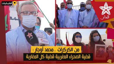 صورة من الكركرات… محمد أوجار : قضية الصحراء المغربية قضية كل المغاربة