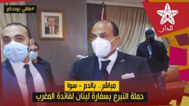 صورة مباشر.. بالدم-سوا حملة التبرع بقلب السفارة اللبنانية لفائدة المغرب