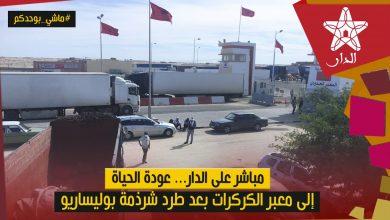صورة مباشر على الدار من الكركارات.. شاهد الأجواء وحركة التنقل بالمعبر الحدودي المغربي