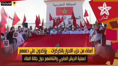 """صورة قيادات وأعضاء من حزب """"الأحرار"""" بالكركرات.. يؤكدون دعمهم لعملية الجيش المغربي والتفافهم حول الملك"""
