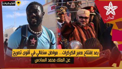 صورة بعد إفتتاح معبر الكركرات… مواطن سنغالي في أقوى تصريح عن الملك محمد السادس