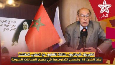 صورة سفير روسيا بالرباط: علاقات التعاون مع المغرب انطلقت منذ القرن 18 ونسعى لتطويرها في جميع المجالات