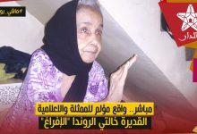 صورة واقع مؤلم للممثلة والاعلامية القديرة خالتي الروندا.. أصبحت مهددة بالإفراغ