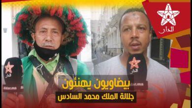 بيضاويون يهنئون الملك محمد السادس بمناسبة عيد العرش المجيد