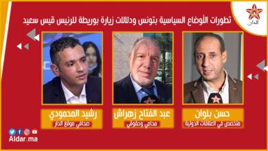 تطورات الأوضاع السياسية بتونس ودلالات زيارة بوريطة للرئيس قيس سعيد
